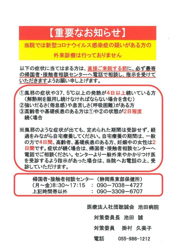 感染 静岡 県 コロナ
